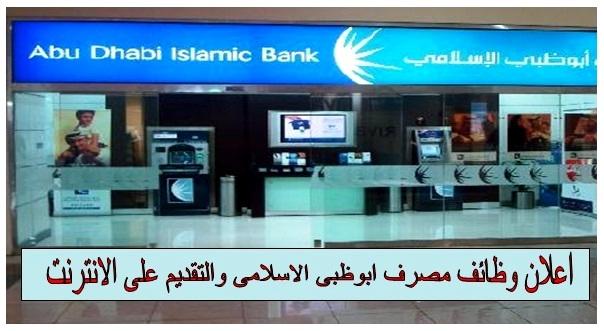 """يعلن مصرف """" ابوظبى الاسلامى ADIB  """" عن وظائف متنوعة والتقديم على الانترنت"""