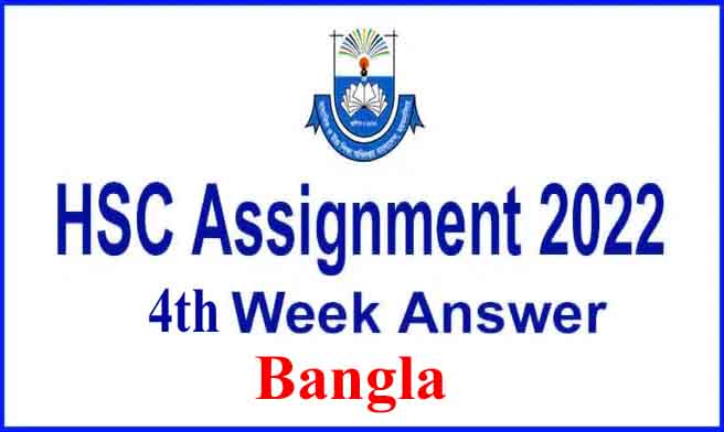 SSC Bangla Assignment Answer 4th Week 2022