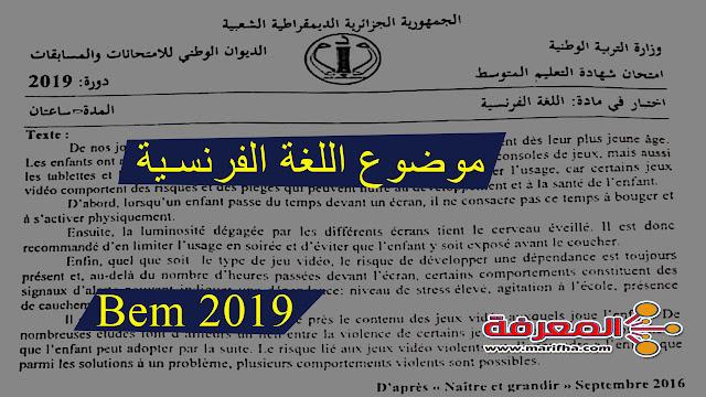موضوع اللغة الفرنسية شهادة التعليم المتوسط 2019
