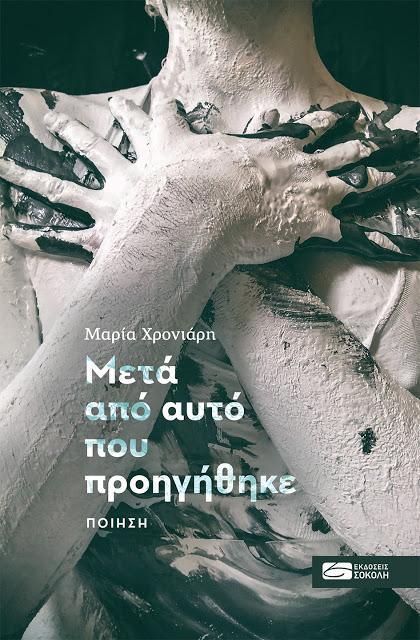 Το εξώφυλλο της ποιητικής συλλογής της Μαρίας Χρονιάρη «Μετά από αυτό που προηγήθηκε», εκδ. Σοκόλη