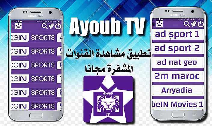 تحميل الإصدار الجديد من تطبيق أيوب تي في Ayoub Tv لمتابعة مباريات كأس إفريقيا للأمم 2019