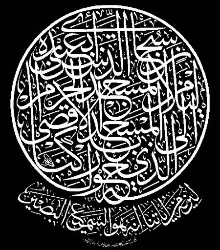 11 Contoh Kaligrafi Surat Pendek Al Quran Indoint