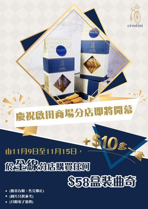 Crostini: 惠顧經典裝曲奇 +$10多一盒 至11月15日