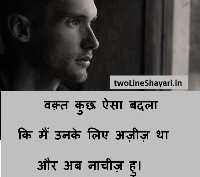 missing shayari with images, missing shayari with images in hindi