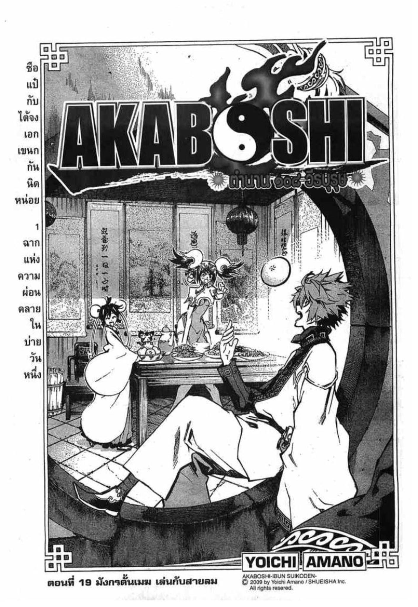 Akaboshi: Ibun Suikoden-ตอน 19
