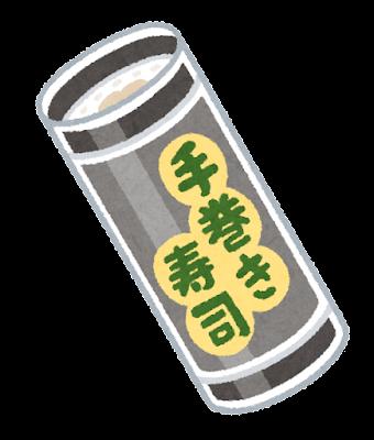 コンビニの手巻き寿司のイラスト