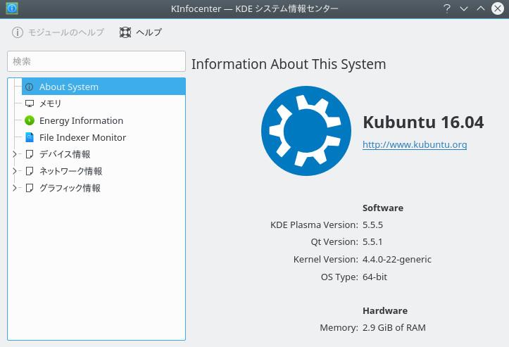 Kubuntu 16.04 その2 - KDE Plasma 5.6.4とKDE Frameworks 5.22.0のリリース・最新版のKDE PlasmaとKDE Frameworksをインストールするには