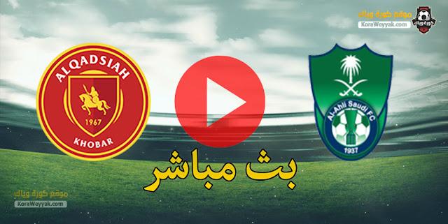 نتيجة مباراة الأهلي السعودي والقادسية اليوم الجمعة 8 يناير 2021 في الدوري السعودي