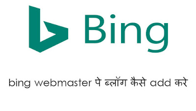 Bing Webmaster पे ब्लॉग कैसे add करे
