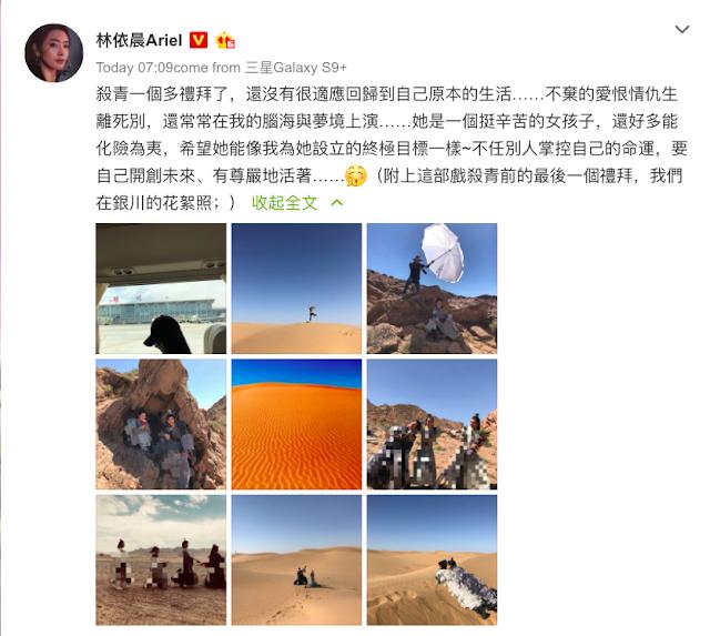 Legend of Huabuqi Filming Wrap