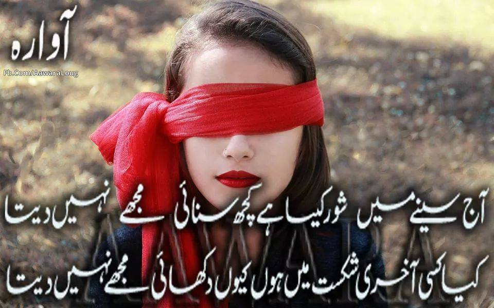 Wallpaper Hd Love Shayari Urdu Labzada Wallpaper
