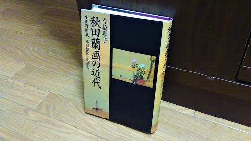 『秋田蘭画の近代 小田野直武「不忍池図」を読む』(今橋理子)