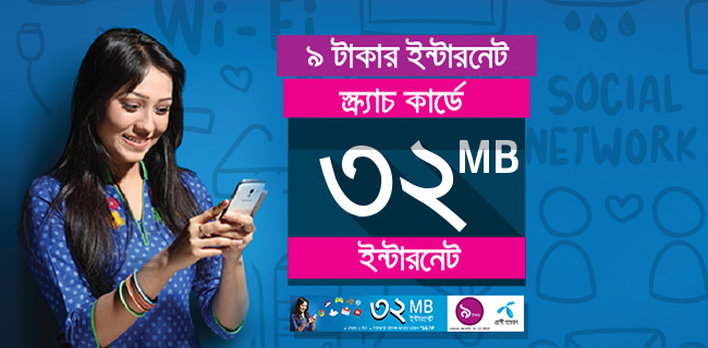 GrameenPhone 9tk Scratch Card