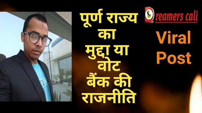 पूर्ण राज्य पर मुख्यमंत्री अरविन्द केजरीवाल की आर-पार की लड़ाई,ये मुद्दा है या राजनीति