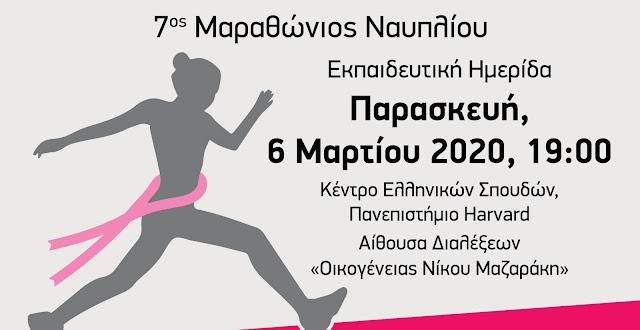 """Μαραθώνιος Ναυπλίου: """"Γυναίκα, Αθλητισμός και Υγεία: Εκπαιδευτική ημερίδα για τον καρκίνο του μαστού"""""""