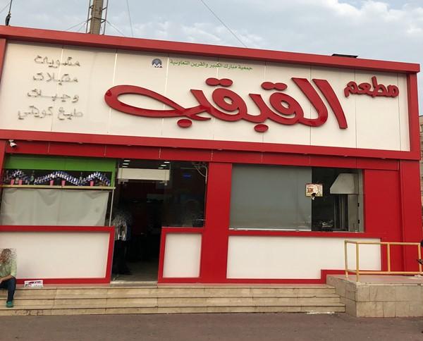 مطعم القبقب الكويت | المنيو الجديد وارقام التواصل لجميع الفروع