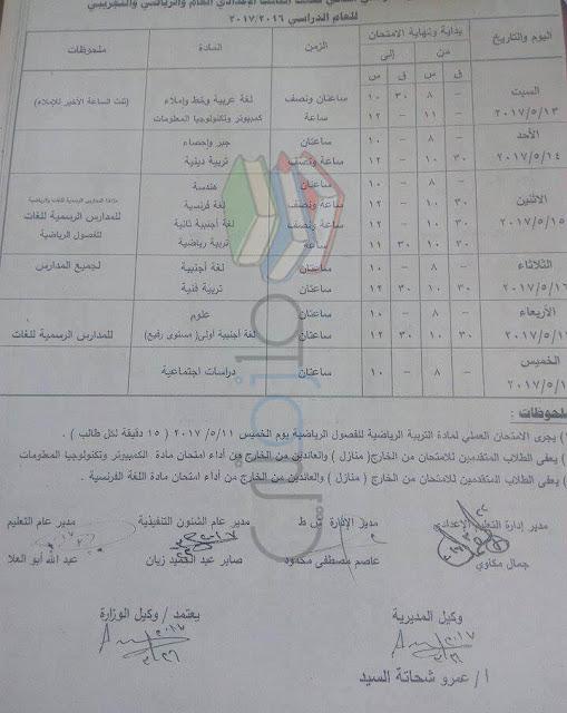 جدول امتحانات الصف الثالث الاعدادى 2017 الترم الثاني محافظة قنا