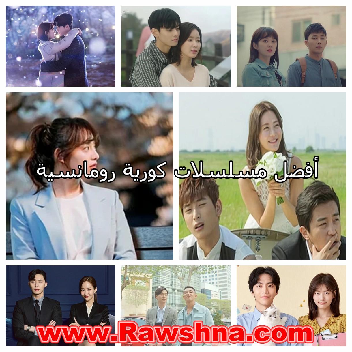 أفضل مسلسلات كورية رومانسية على الإطلاق