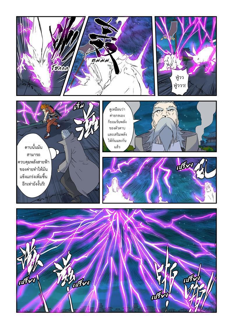 อ่านการ์ตูน Tales of Demons and Gods 134 Part 2 ภาพที่ 4