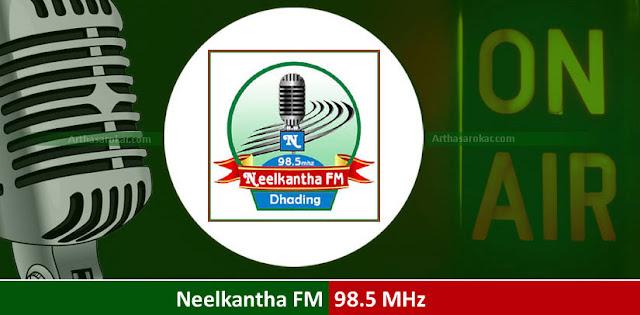 Dhading (Artha Sarokar: Sunday 9:00 PM)
