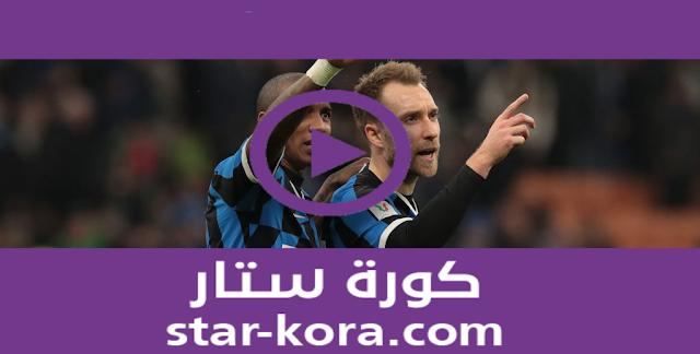 مشاهدة مباراة خيتافي وانتر ميلان بث مباشر كورة ستار اون لاين لايف 05-08-2020 الدوري الأوروبي