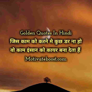 Best quotes in hindi image