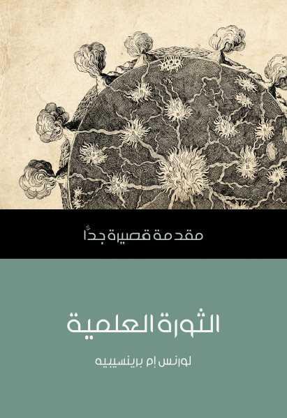 الثورة العلمية: مقدمة قصيرة جدا pdf