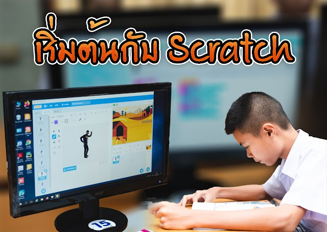 ภาพกิจกรรม การเริ่มต้นกับ Scratch