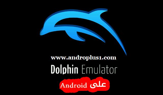 Dolphin Emulator تحميل