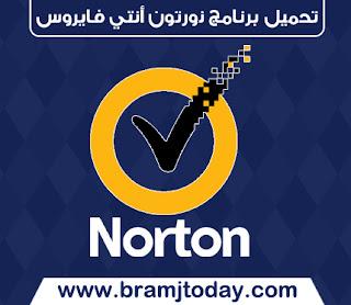 تحميل برنامج نورتون أنتي فايروس 2018 للكمبيوتر Download Norton Antivirus