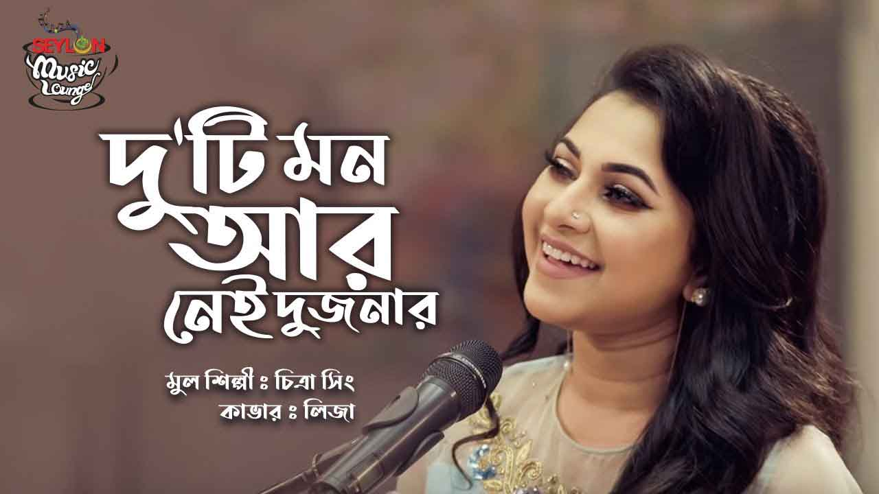 Duti Mon Ar Nei Dujonar Lyrics by Liza Chitra Singh, দুটি মন আর নেই দুজনার লিরিক্স