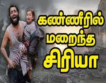 Syria War – IBC Tamil | SYRIA CIVIL WAR
