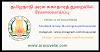 38 மாவட்ட வாரியாக தமிழ்நாடு சுகாதாரத் துறையில் புதிய வேலைவாய்ப்பு