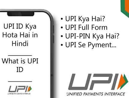 UPI Id Kya Hota Hai in Hindi