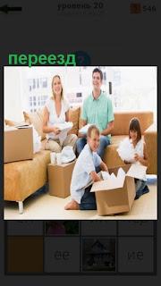 в комнате коробки которые собирают дети для переезда