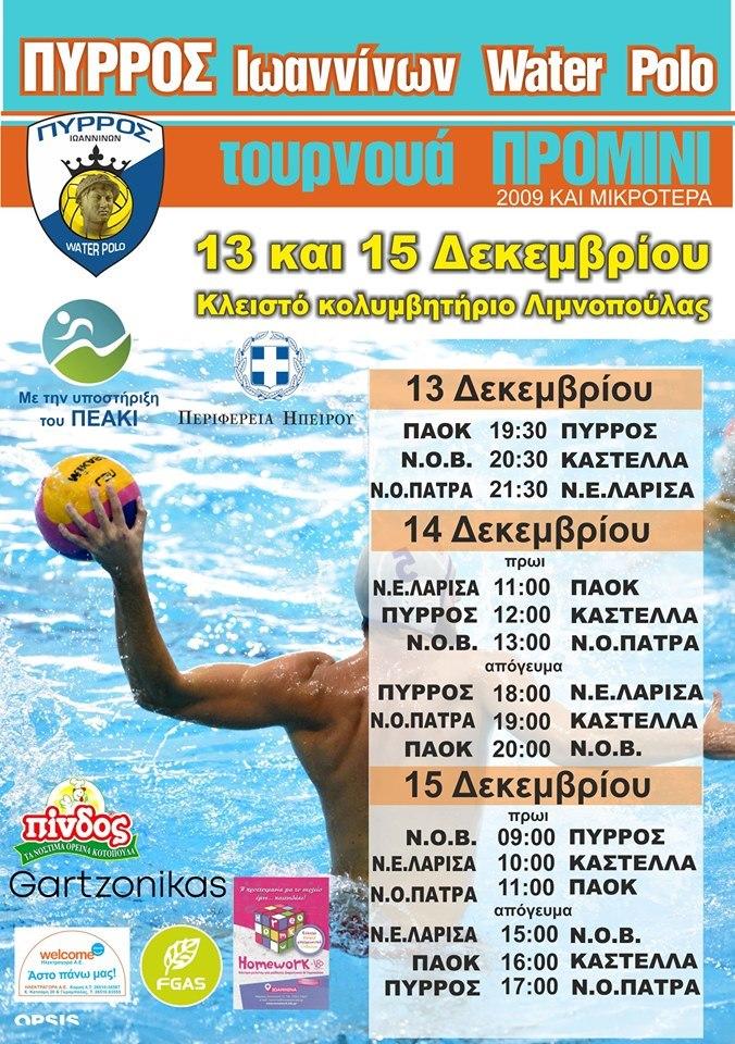 Ιωάννινα:Τουρνουά υδατοσφαίρισης στο Κολυμβητήριο της Λιμνοπούλας!