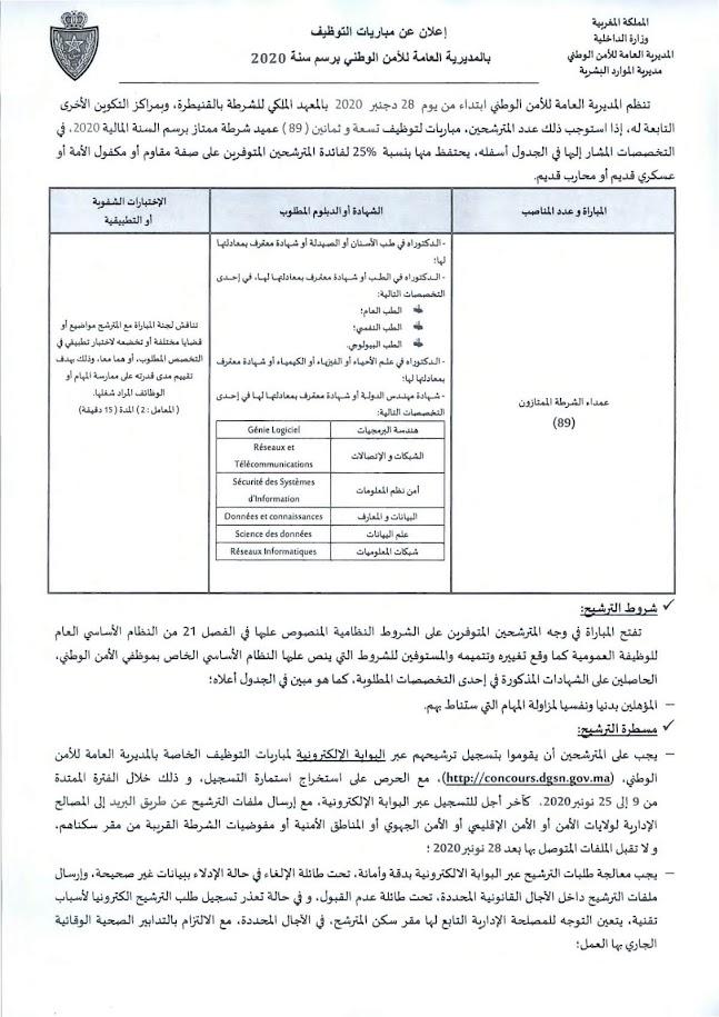 DGSN Maroc Concours Commissaire Principal 2020 (89 postes)