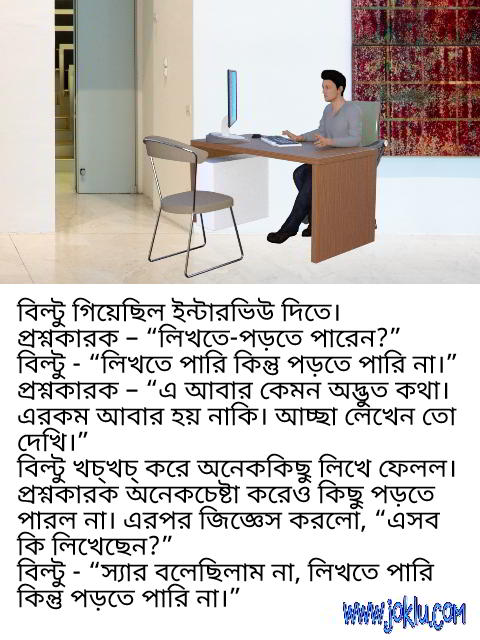 An interview Bengali funny story joke