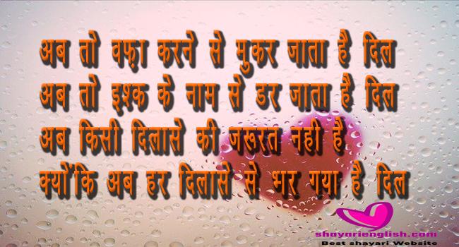 Top best sad shayari in english and hindi for broken heart