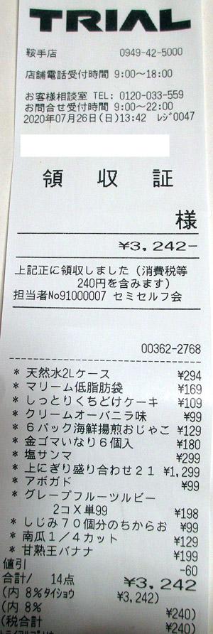 TRIAL トライアル 鞍手店 2020/7/26 のレシート