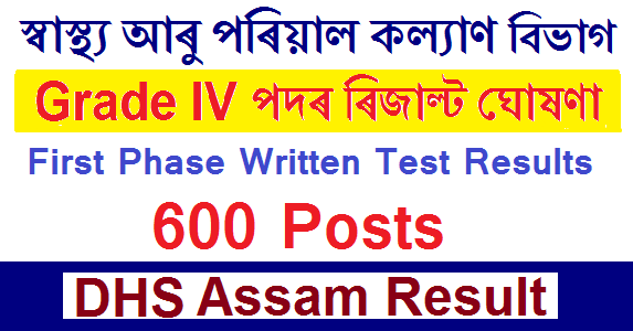 DHS Assam Grade IV Result 2020: 600 Posts- First phase written test results