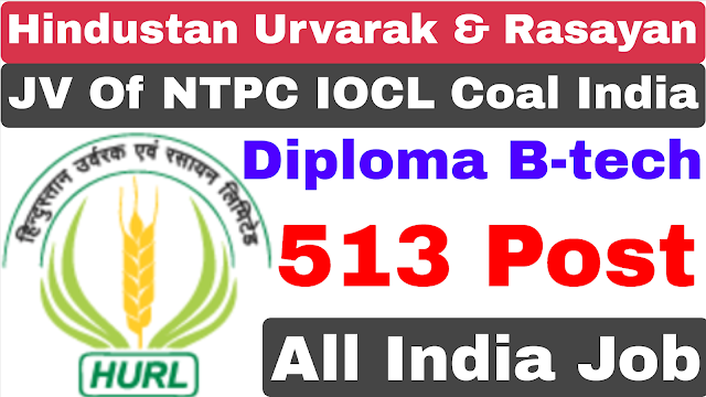 HURL JV Of IOCL NTPC Coal India Recruitment 2021 | Diploma B-tech | Sindri Fertilizer