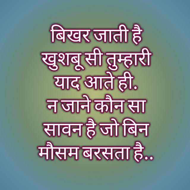 romantic shayari in hindi ।रोमांटिक शायरी फॉर गर्लफ्रैंड