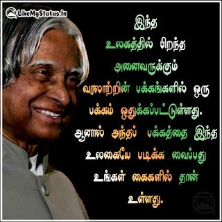Tamil abdul kalam quote for life