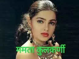 ममता कुलकर्णी Mamta Kulkarni