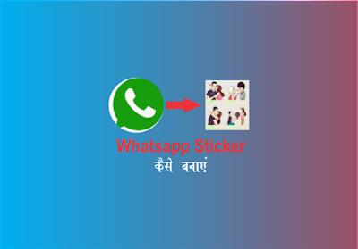 WhatsApp Sticker Kaise Banaye , mxtakatakmx