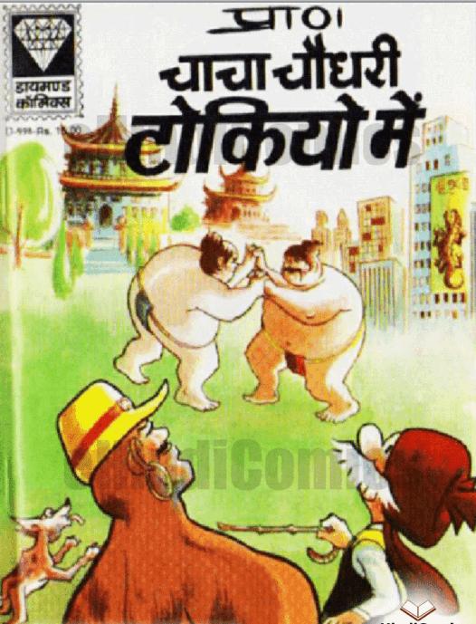 चाचा चौधरी टोकियो में कॉमिक्स पुस्तक हिंदी में | Chacha Chaudhary Tokyo Mai Comics Book PDF In Hindi Free Download