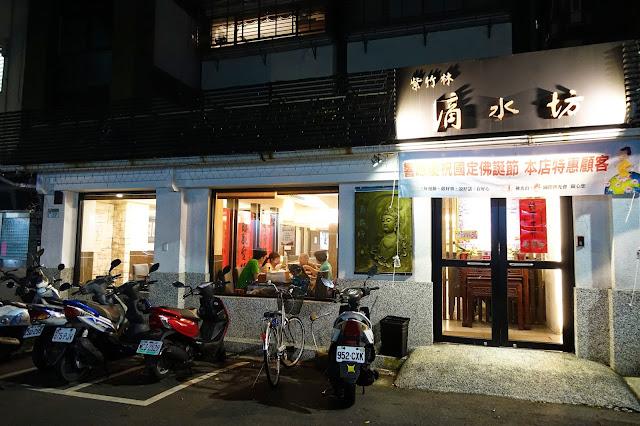 紫竹林滴水坊(民權東路店)~台北中山國中捷運站素食
