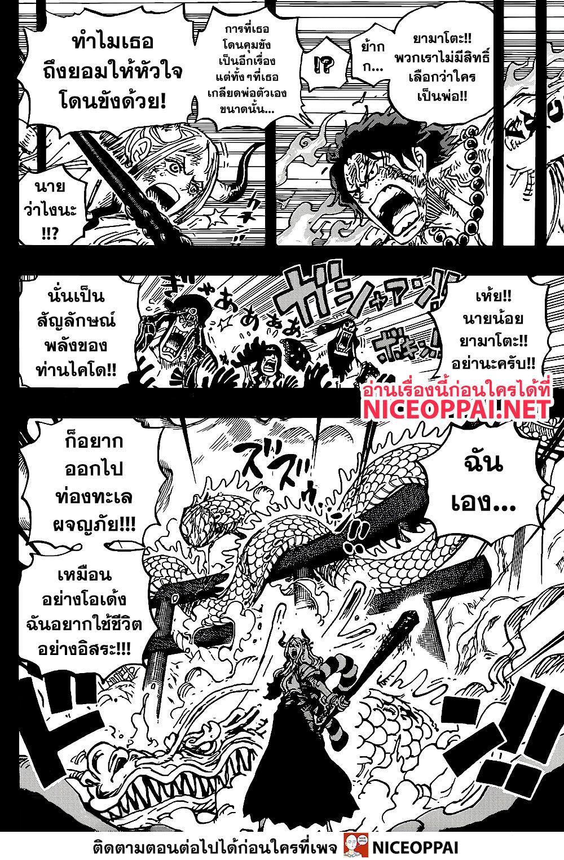 อ่านการ์ตูน One Piece ตอนที่ 999 หน้าที่ 5