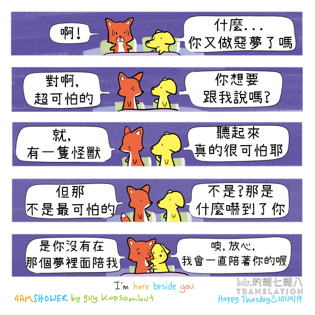 FUMB (21) - 週一正能量 | Mr.的雜七雜八翻譯
